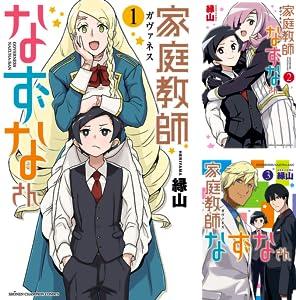 家庭教師なずなさん (全4巻)(少年チャンピオン・コミックス)