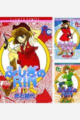 ふしぎのRIN Kindleシリーズ