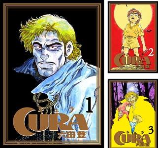 CURA(キュラ) (全3巻)(ゴマブックス)