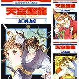 [まとめ買い] 天空聖龍〜イノセント・ドラゴン〜(花とゆめコミックス)