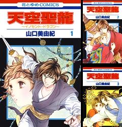 [まとめ買い] 天空聖龍~イノセント・ドラゴン~(花とゆめコミックス)