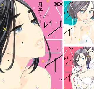 バツコイ (全6巻) Kindle版