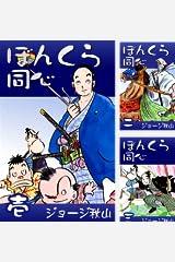 ぼんくら同心 Kindleシリーズ