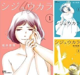 シジュウカラ (全6巻) Kindle版