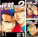 [まとめ買い] 代紋<エンブレム>TAKE2(ヤングマガジンコミックス)(51-62)