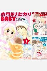 ホタルノヒカリBABY Kindleシリーズ