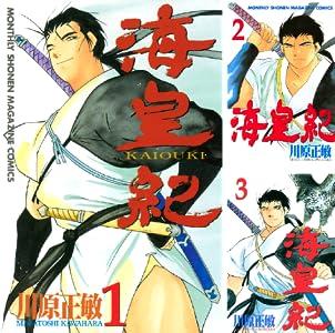 海皇紀 (全45巻) Kindle版