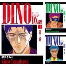 [まとめ買い] DINO DX版