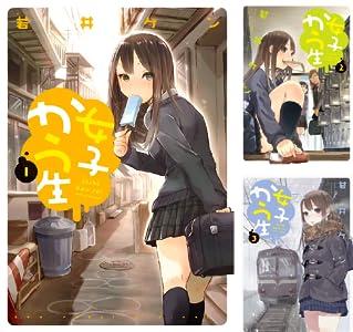 まとめ買い:女子かう生 (全9巻)(アクションコミックス)