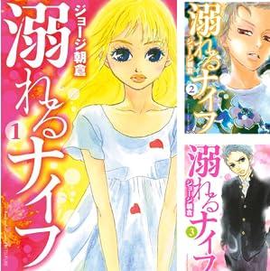 溺れるナイフ (全17巻)(別冊フレンドコミックス)