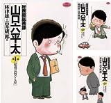 [まとめ買い] 総務部総務課 山口六平太(ビッグコミックス)(1-50)