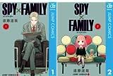 [まとめ買い] SPY×FAMILY