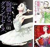 [まとめ買い] 絢爛たるグランドセーヌ(チャンピオンREDコミックス)