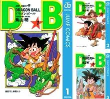 [まとめ買い] DRAGON BALL モノクロ版(ジャンプコミックスDIGITAL)