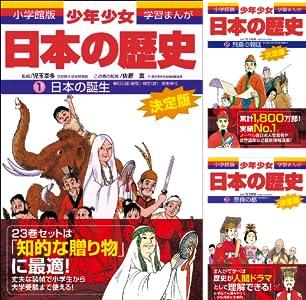 少年少女日本の歴史