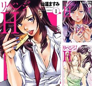 リベンジH (全12巻) Kindle版