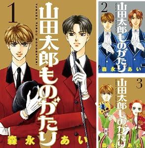 山田太郎ものがたり (全15巻) Kindle版