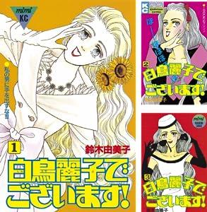 白鳥麗子でございます! (全7巻) Kindle版