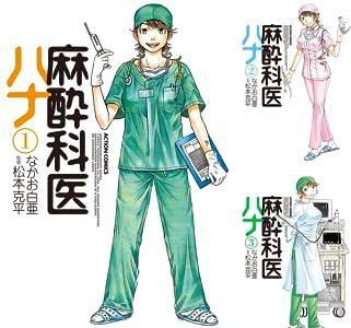 麻酔科医ハナ (全6巻) Kindle版