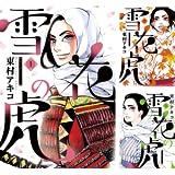 おすすめ漫画「雪花の虎」