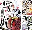 [まとめ買い] 雪花の虎(ビッグコミックス)