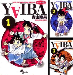 [まとめ買い] YAIBA(少年サンデーコミックス)