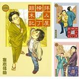 [まとめ買い] 拝み屋横丁顛末記(ZERO-SUMコミックス)
