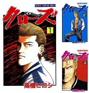 クローズ (全26巻) Kindle版
