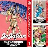 [まとめ買い] ジョジョの奇妙な冒険 第8部 カラー版(ジャンプコミックスDIGITAL)