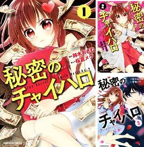 秘密のチャイハロ (全8巻)(なかよしコミックス)