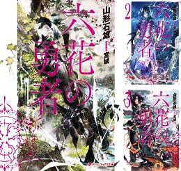 六花の勇者 (全7巻)