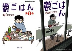 [まとめ買い] 鬱ごはん(ヤングチャンピオン烈コミックス) 著者:  施川ユウキ