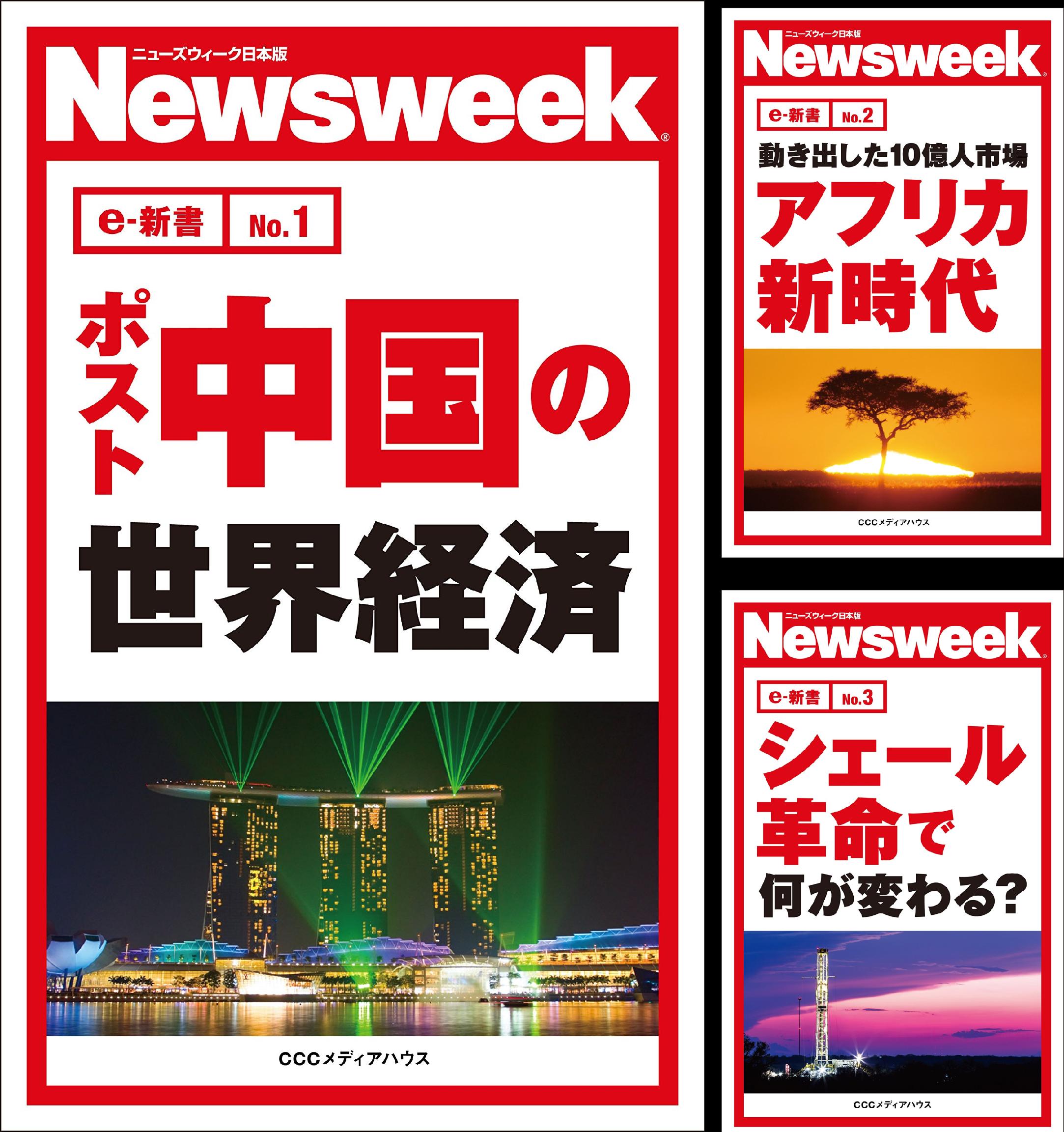 [まとめ買い] ニューズウィーク日本版e-新書