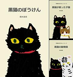 [まとめ買い] 黒猫のぼうけん 著者:  橋本直美 ひみつ