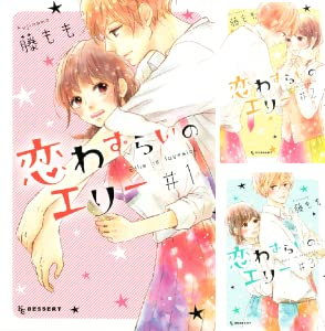 恋わずらいのエリー (全10巻) Kindle版
