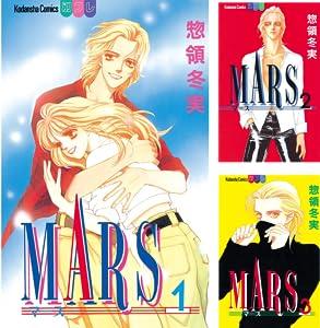 MARS (全15巻)(別冊フレンドコミックス)