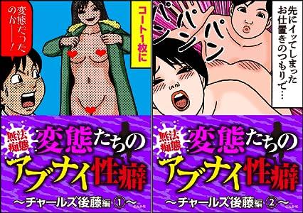 【無法痴態】変態たちのアブナイ性癖~チャールズ後藤編~