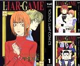 [まとめ買い] LIAR GAME