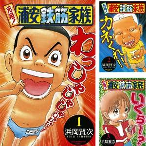 元祖! 浦安鉄筋家族 (全28巻) Kindle版