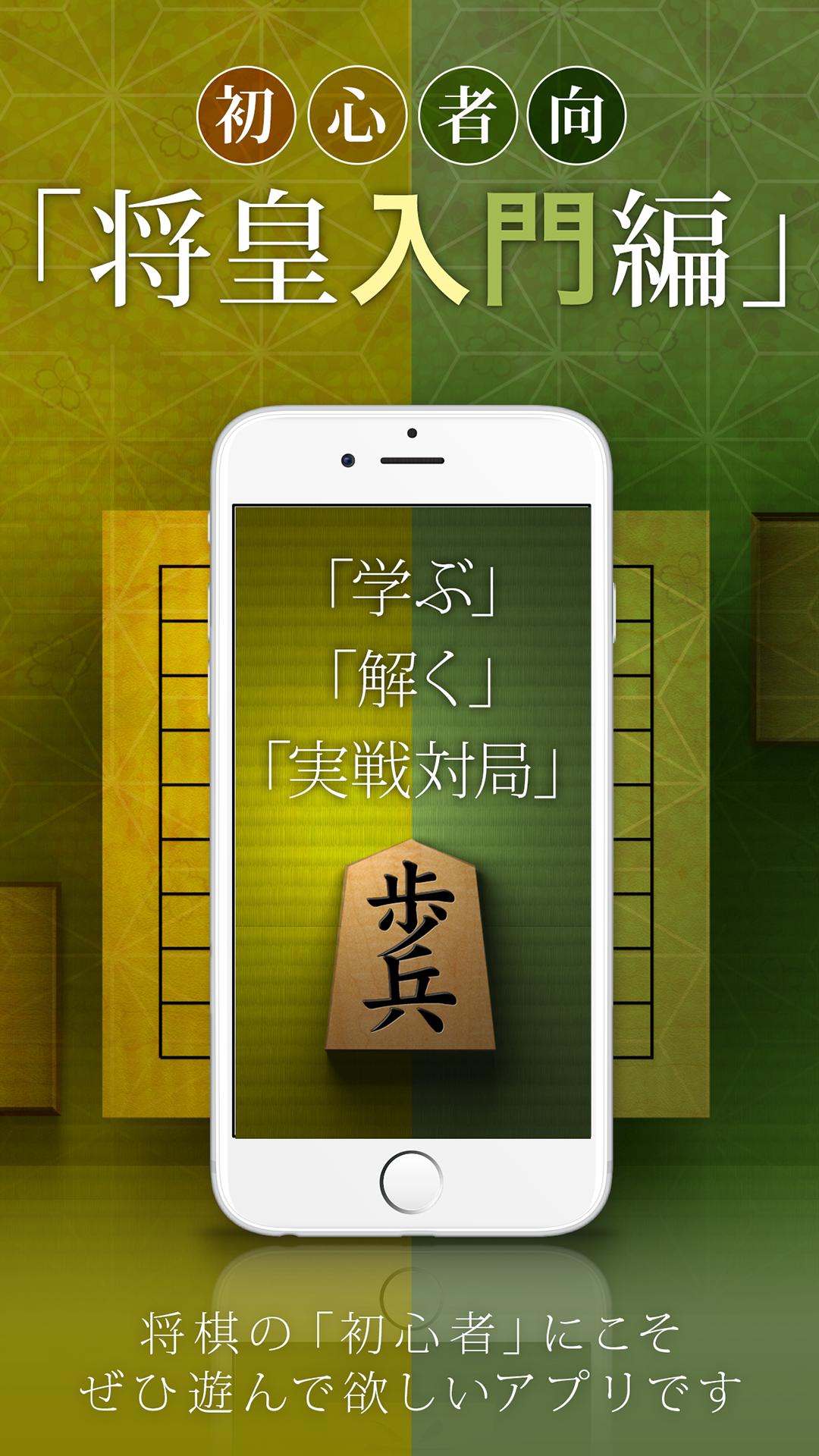 将棋ゲーム無料アプリ