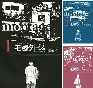 三億円事件奇譚 モンタージュ (全19巻) Kindle版