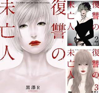 まとめ買い:復讐の未亡人 (全9巻)(アクションコミックス)