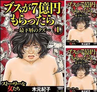 ブスが7億円もらったら~最下層のクズ~ (全3巻)(ストーリーな女たち)