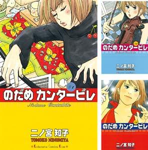 のだめカンタービレ (全25巻) Kindle版