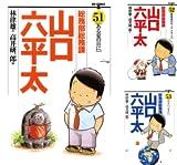 [まとめ買い] 総務部総務課 山口六平太(ビッグコミックス)(51-81)