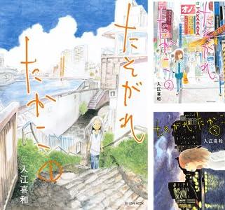 たそがれたかこ (全10巻)(BE・LOVEコミックス)