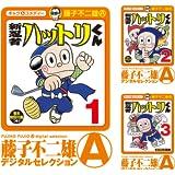 [まとめ買い] 新 忍者ハットリくん(藤子不二雄(A)デジタルセレクション)
