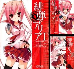 [まとめ買い] 緋弾のアリア(コミックアライブ) 著者:  こよか よしの 赤松 中学 こよかよしの