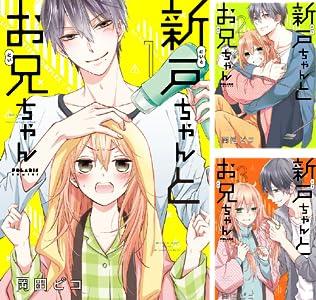 新戸ちゃんとお兄ちゃん (全10巻)(ポラリスCOMICS)
