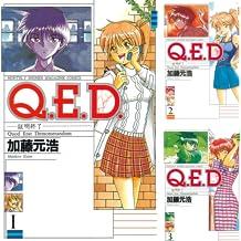 [まとめ買い] Q.E.D.―証明終了―